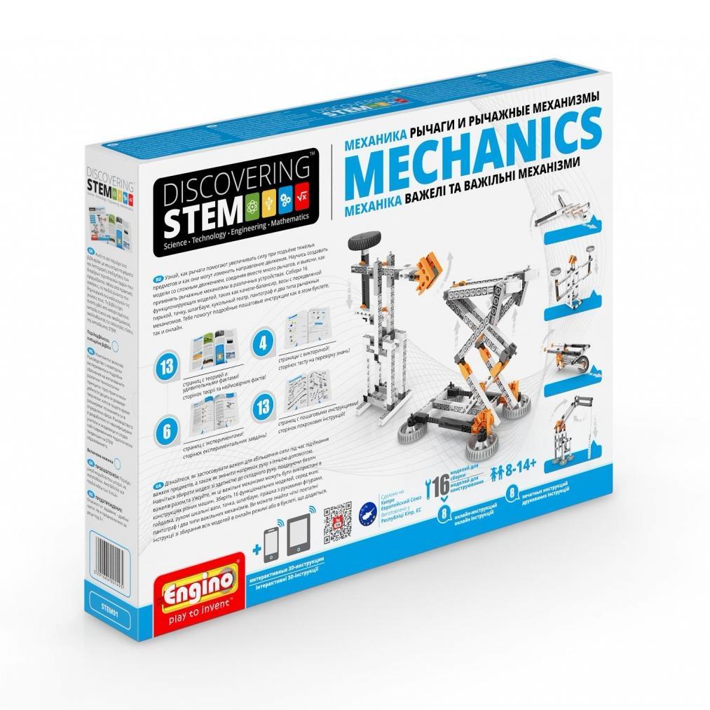 Конструктор ENGINO STEM01 DISCOVERING STEM. <br>Механика: рычаги и рычажные механизмы<br>