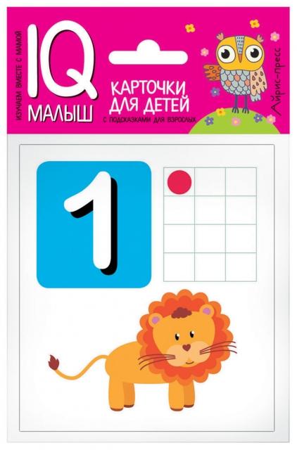 Обучающие карточки для малышей