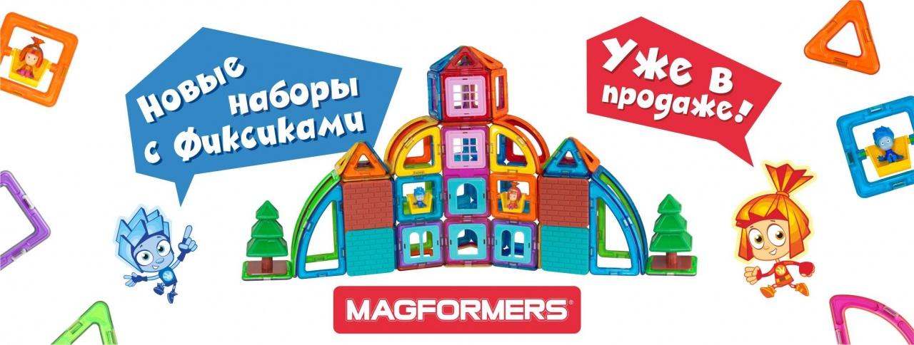 Магнитный конструктор Магформерс оптом